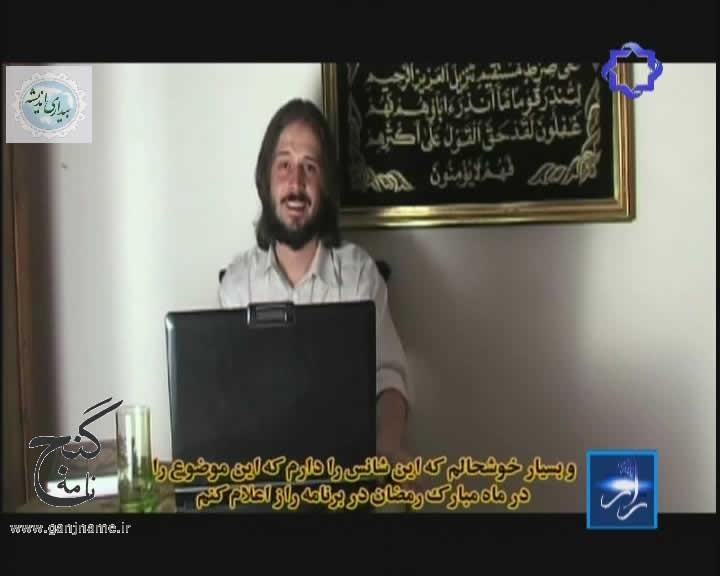 دانلود مستند ظهور 2 عبدالله هاشم